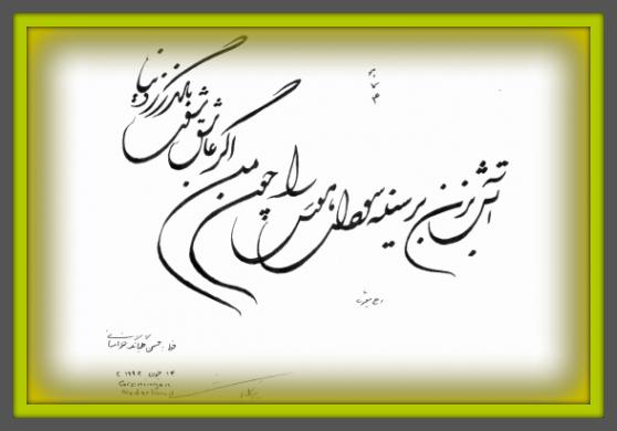 KalligrafieGolbangKhorasani-Verliefd website