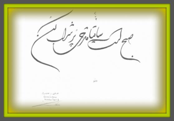 KalligrafieGolbangKhorasani-ochtend website