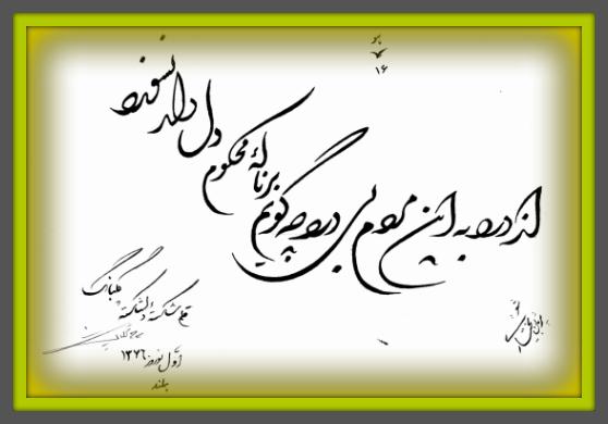 KalligrafieGolbangKhorasani-pijn website