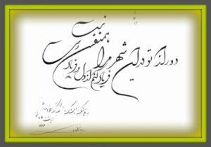 KalligrafieGolbangKhorasani-zonder jou website