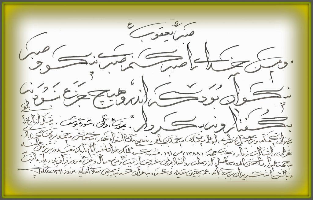 Perzische Kalligrafie - 2