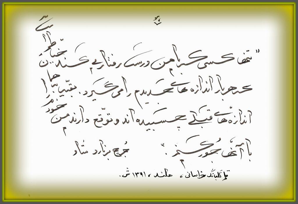 Perzische Kalligrafie - 3