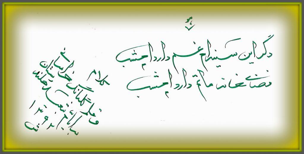 Perzische Kalligrafie - 4