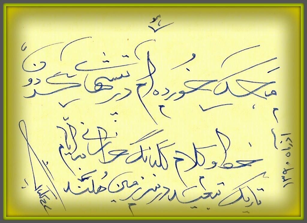 Perzische Kalligrafie - 5