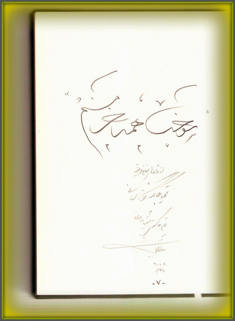 Perzische Kalligrafie - 6