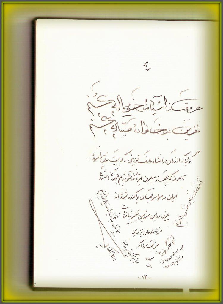 Perzische Kalligrafie - 7