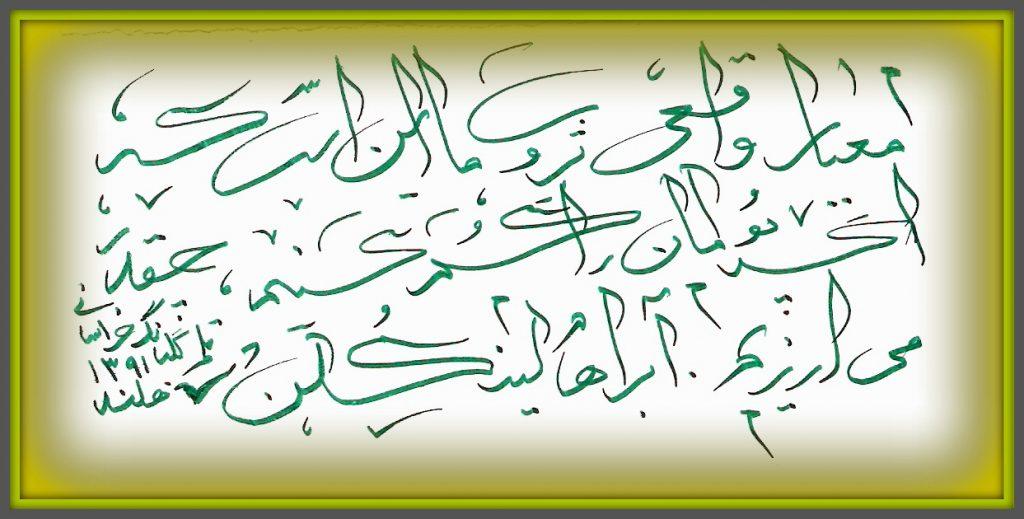 Perzische Kalligrafie - 8