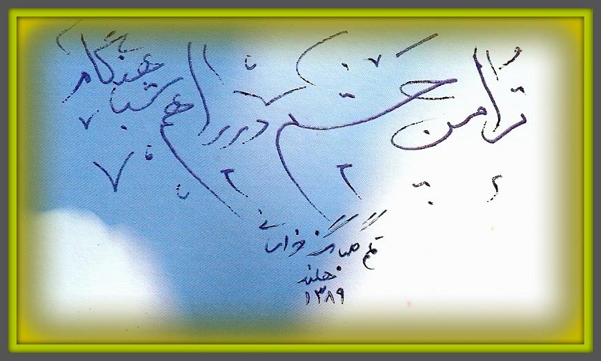 Perzische Kalligrafie - 9